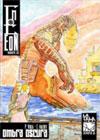 Eon #03 - Ombra oscura