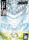 Eon #08 - Metatron
