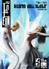 Eon #15b -  Ritorno dalllAldill